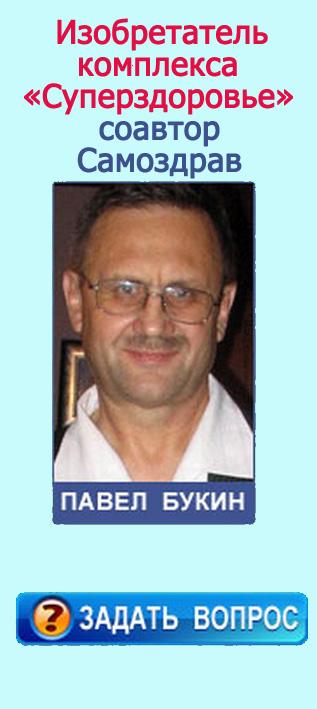 Букин П. В. Автор Суперздоровье, соавтор Самоздрав